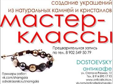 мастер класс по слетению браслетов шамбала иркутск